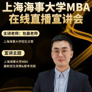 上海海事大学MBA直播宣讲会