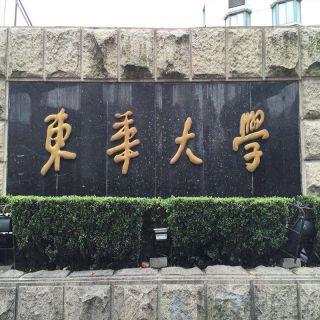 东华大学2020年工商管理硕士(MBA)招生简章