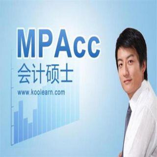 会计硕士(MPAcc)报考指南